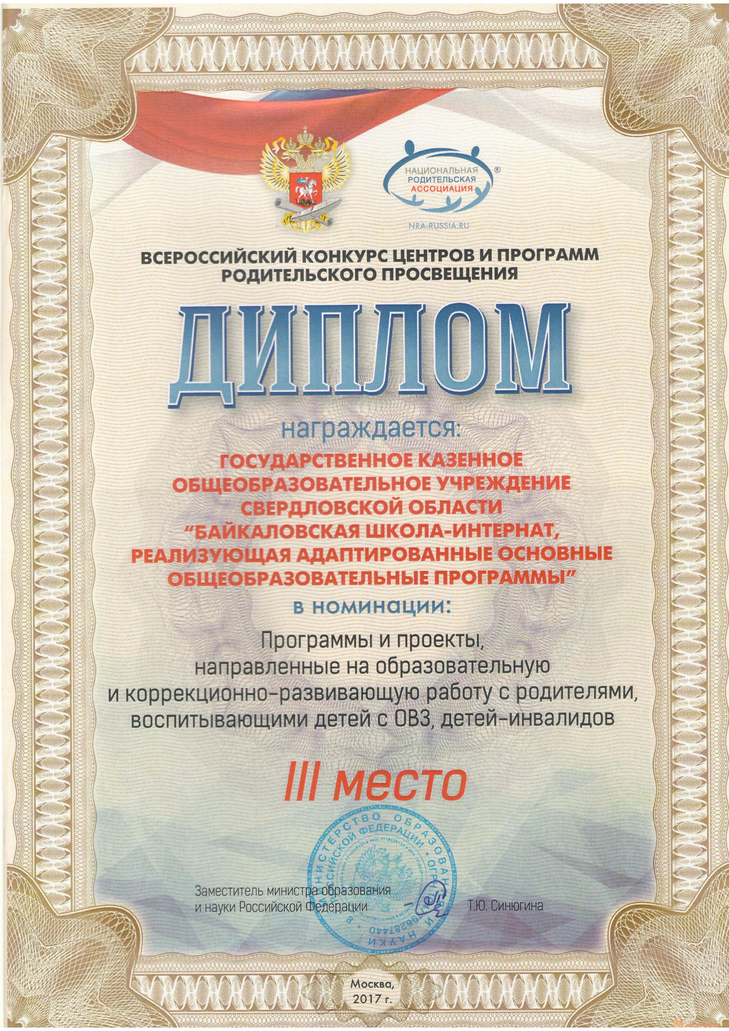 Всероссийский конкурс центров и программ родительского просвещения
