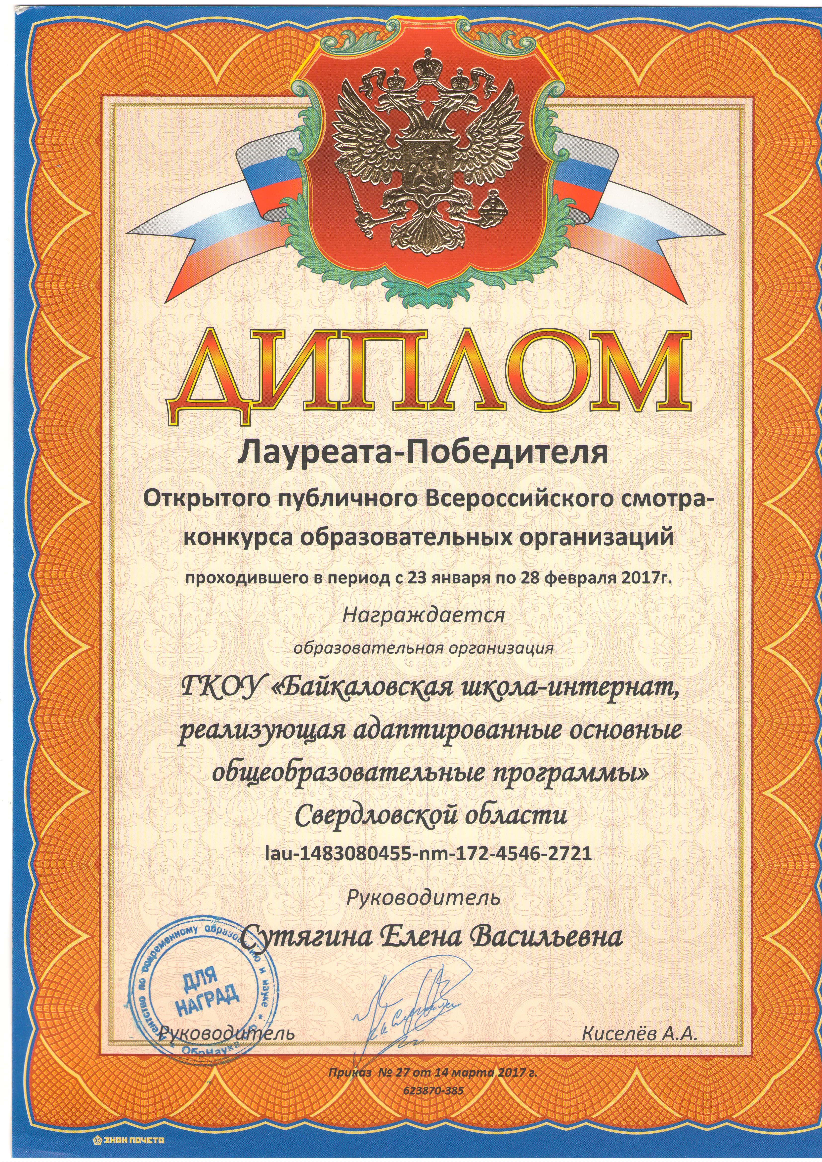 Всероссийский смотр-конкурс образовательных организаций