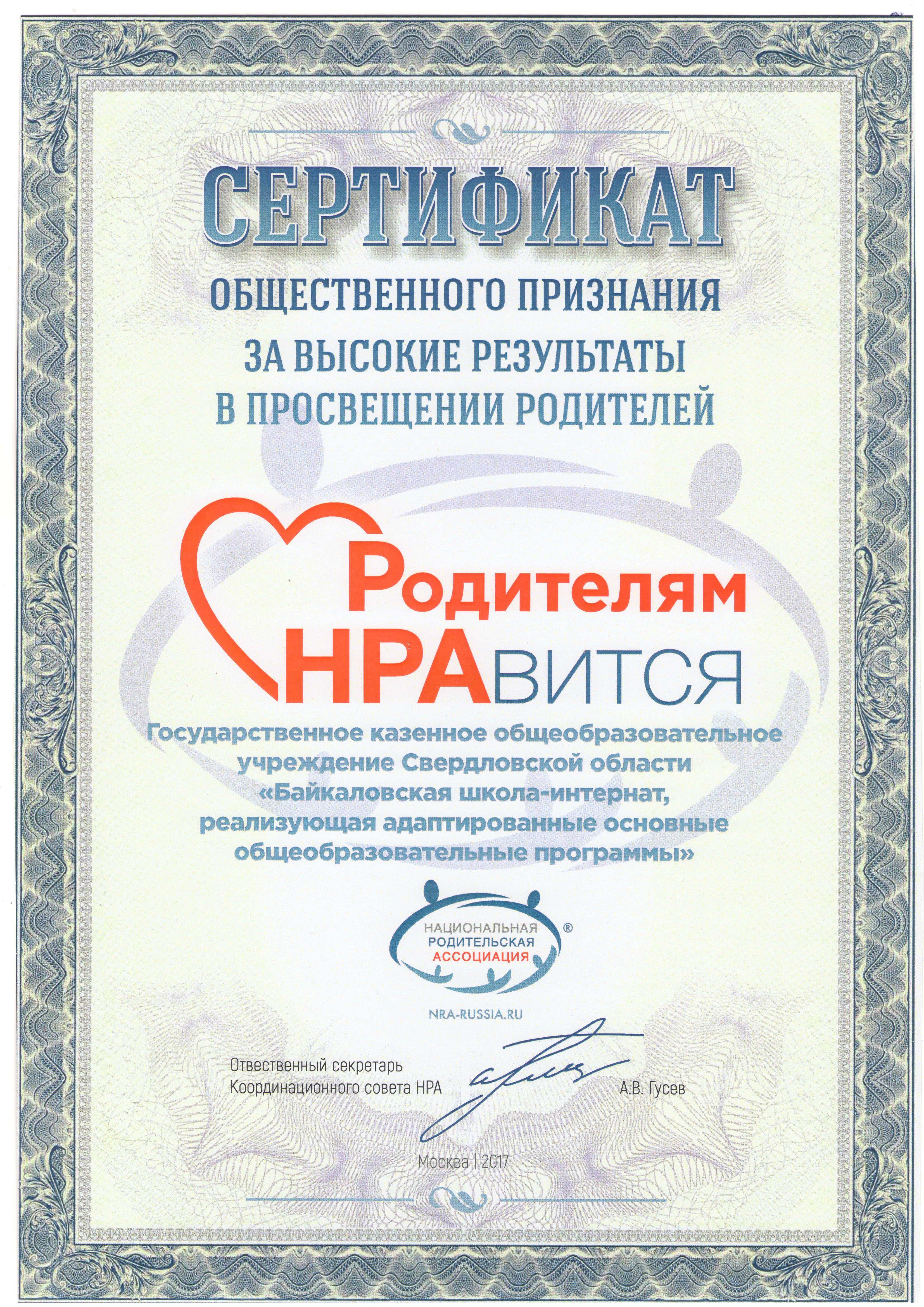 Сертификат общественного призвания